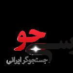 ورود به سایت پارسی جو - جستجوگر ایرانی اینترنت parsijoo.ir