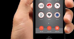 کارت به کارت با گوشی موبایل ؛ به تازگی اپلیکشن آپ امکانی جالب را در برنامه خود گنجانده است که به دارندگان کلیه...