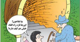 در حاشیه افتتاح زودهنگام برخی پروژه های تکمیل نشده شهری، کیوان زرگری این کارتون را در روزنامه شهروند منتشر ک...