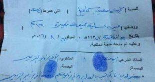 این برگه سند را نیروهای عراقی پس از آزادسازی موصل، در یکی از دفاتر دیوانی داعش یافتهاند.    ...