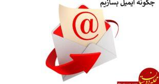 چگونه ایمیل بسازیم؟ ، برای استفاده از شبکه های اجتماعی نظیر اینستاگرام ، لینکدین، یوتیوب و ... استفاده از امکا...