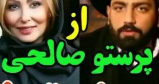 ویدیویی جالب از خواستگاری سامان گوران، در یک برنامه اینترنتی از پرستو صالحی، و پا فشاری وی به این موضوع! اختلا...