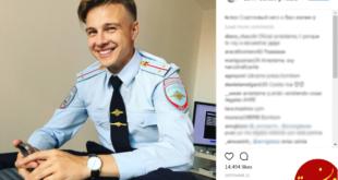 پلیس جوان روسی که با انتشار تصاویری از خودش در اینستاگرام به شهرت رسیده است، به عنوان یکی از خوتیپ ترین پلیس ه...
