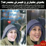 اولین عکس بهنوش بختیاری و همسرش محمدرضا!