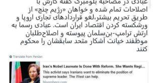 علی علیزاده تحلیلگر مسائل سیاسی - اجتماعی مقیم لندن، در توئیتر خود درباره خانم شیرین عبادی و اهدافش نوشت.  ا...