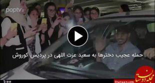 سعید عزت اللهی در پردیس سینمایی کوروش با استقبال عجیب طرفدارانش همراه شد و به خصوص دخترها او را تا لحظه خروج ا...